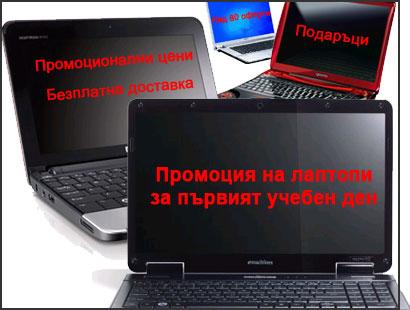 Промоция на лаптопи