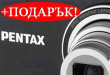 Промоция на фотоапарати Pentax!